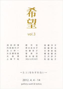 Kibou2012_4s_3