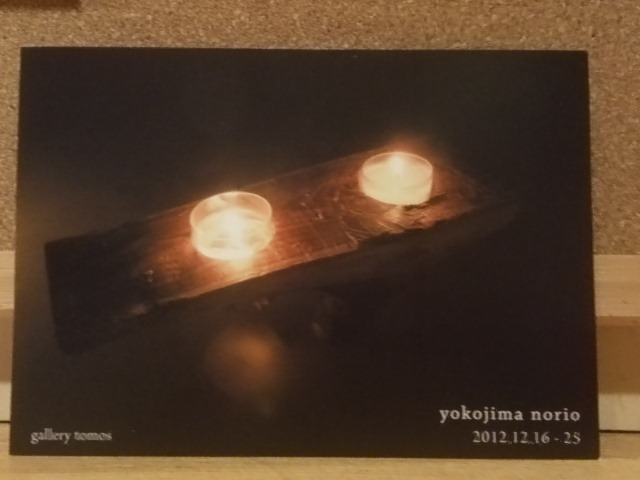 横島憲夫展 レッスン18