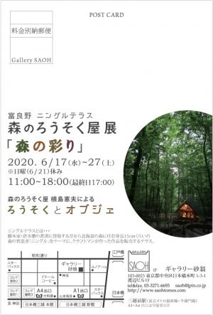 Morinorosokuya2020_b6
